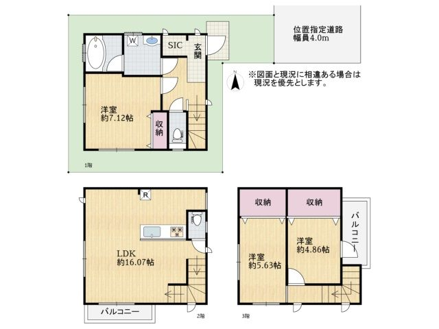 【新築分譲住宅】足立区保木間一丁目 限定1棟